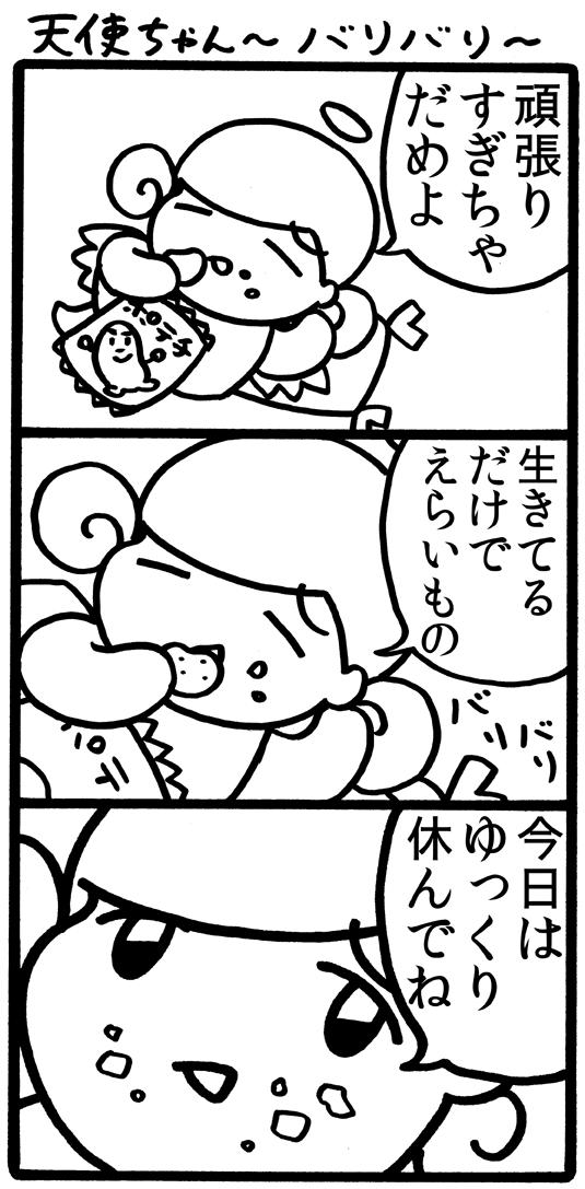 天使ちゃん_バリバリ170507