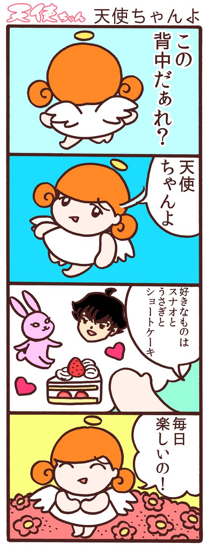 天使ちゃん_天使ちゃんよ170507