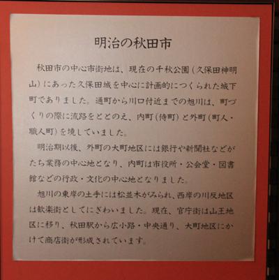 秋田市立赤レンガ郷土館2017-12