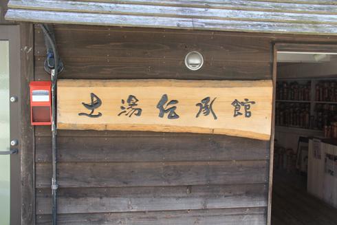 土湯こけし祭り2017-14