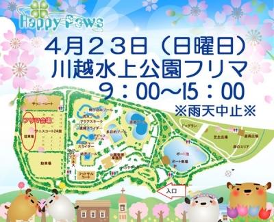 thumbnail_170423川越20(1)