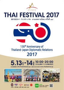 thaifes2017_poster-final.jpg