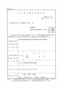 福岡市高速鉄道乗車料金等条例取扱規則