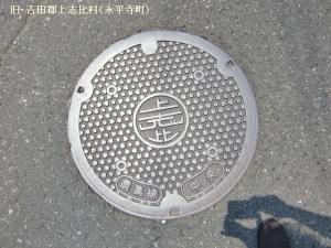 eiheiji-kamishihi01.jpg