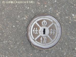 eiheiji-kamishihi02.jpg