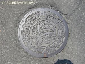 eiheiji-matuoka01.jpg