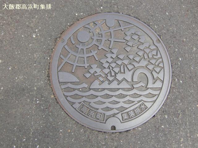 takahama03.jpg