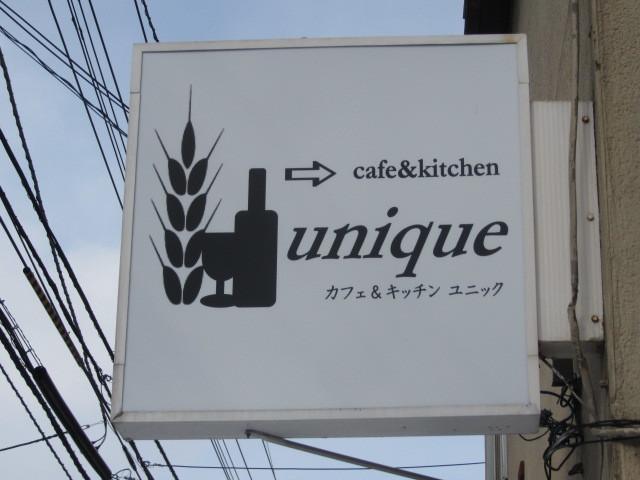 木村食堂 006