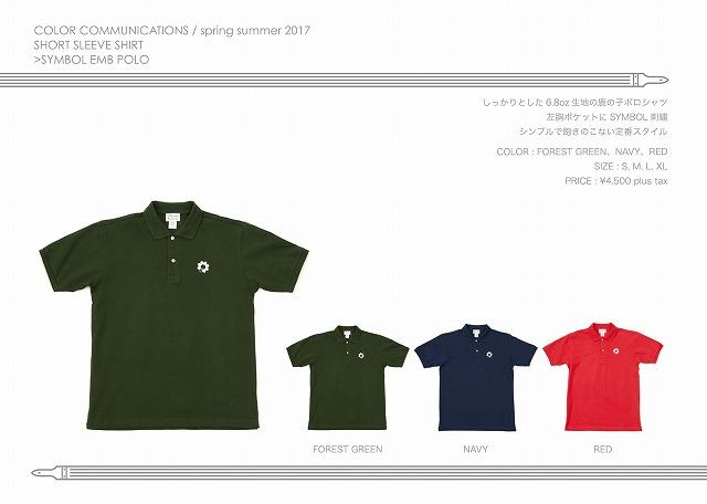 ss17-catalog-a4_05.jpg