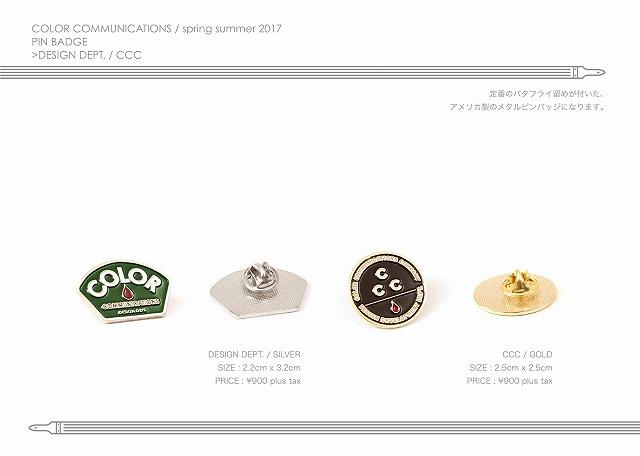 ss17-catalog-a4_34.jpg
