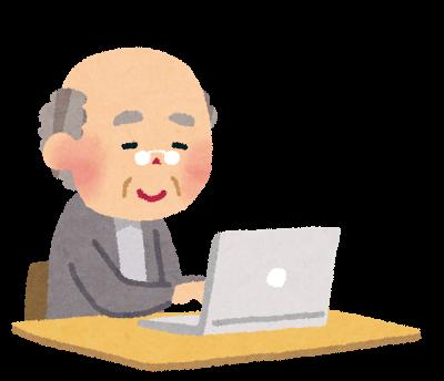 コンピューター、おじいさん