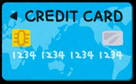マネー、クレジットカード