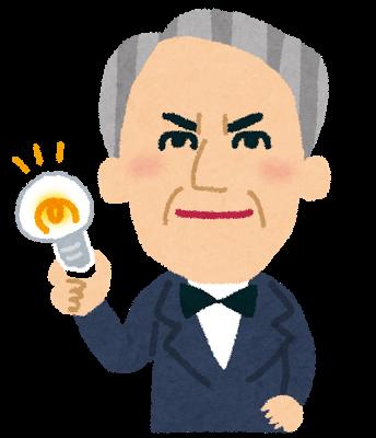 エジソン、発明王