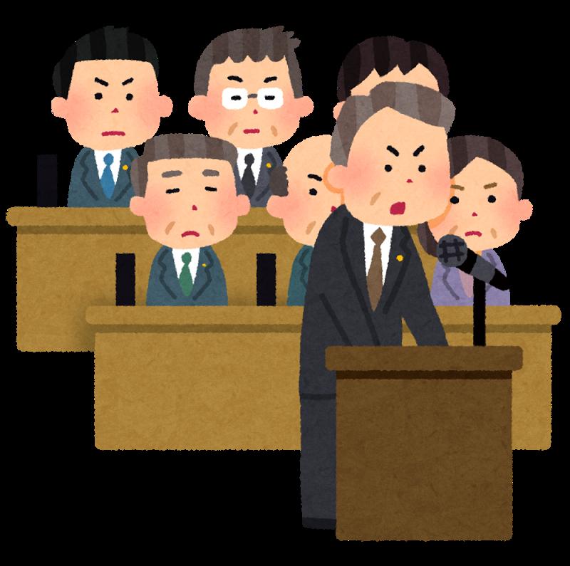 国会、答弁、審議、議員、政治家