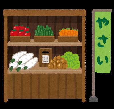 野菜、販売所、直売所