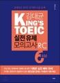KINGS TOEIC RC