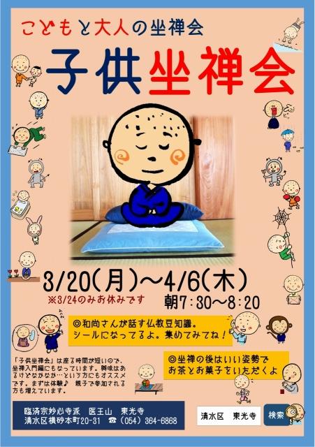 500子供坐禅会 チラシ 平成29年春休み