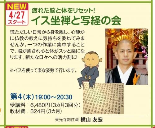 500朝日カルチャー2