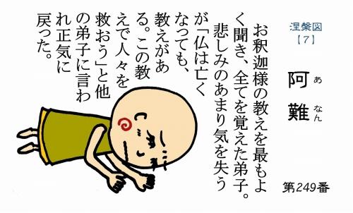 500仏教豆知識シール249 阿難