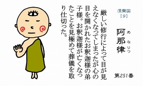 500仏教豆知識シール251 阿那律