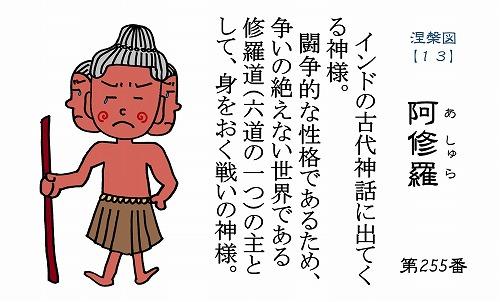 500仏教豆知識シール255 阿修羅