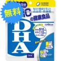 DHCの青魚成分DHA30日分を、10,000名様にプレゼント!