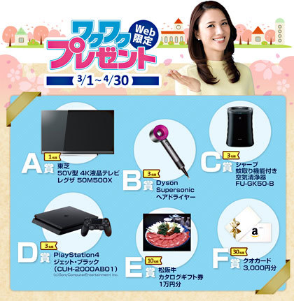 東京新聞『ワクワクプレゼント』