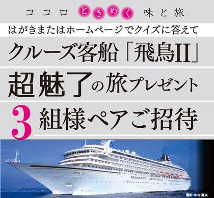 クルーズ客船「飛鳥II」超魅了の旅に3組様ペアをご招待!