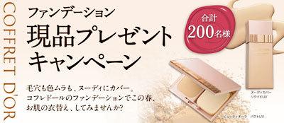 カネボウ化粧品プレゼントキャンペーン