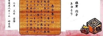 170203節分お品書き (2) - コピー