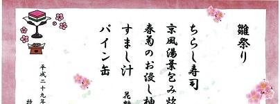 170303雛まつりおしながき (1)