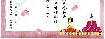 170303雛まつりおしながき (2)