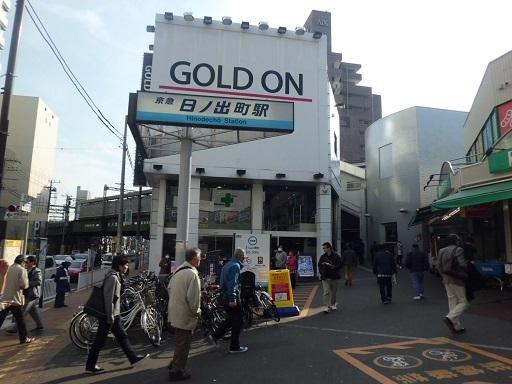 日ノ出町駅