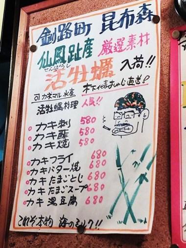 8仙鳳趾産活牡蠣メニュー
