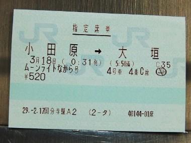 2往路指定席0318