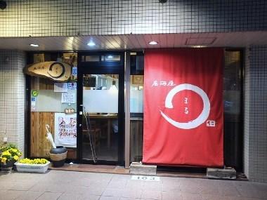 9居酒屋まる0319