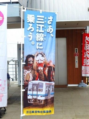 1三江線のぼり0321