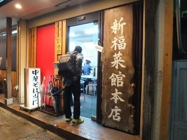 11新福菜館本店0321