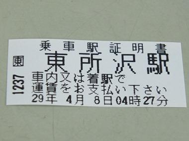 3乗車駅証明書0408
