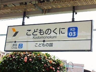 8駅名板0415