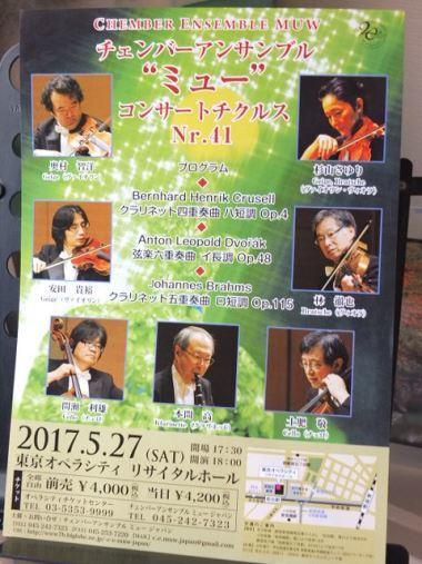 1コンサートチラシ0501