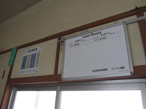 下徳富駅発車時刻表と運賃表