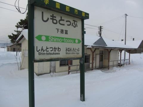 下徳富駅駅名標