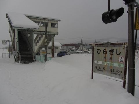 平岸駅駅名標と跨線橋