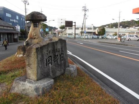 これより東海道岡部宿碑