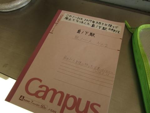 島ノ下駅駅ノート
