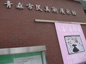 170309青森市民美術展示館