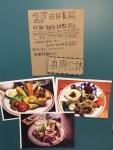 2Fレストラン