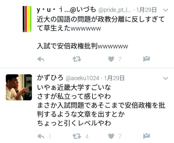 daigakuC6fNjwRU8AgvNGD.jpg