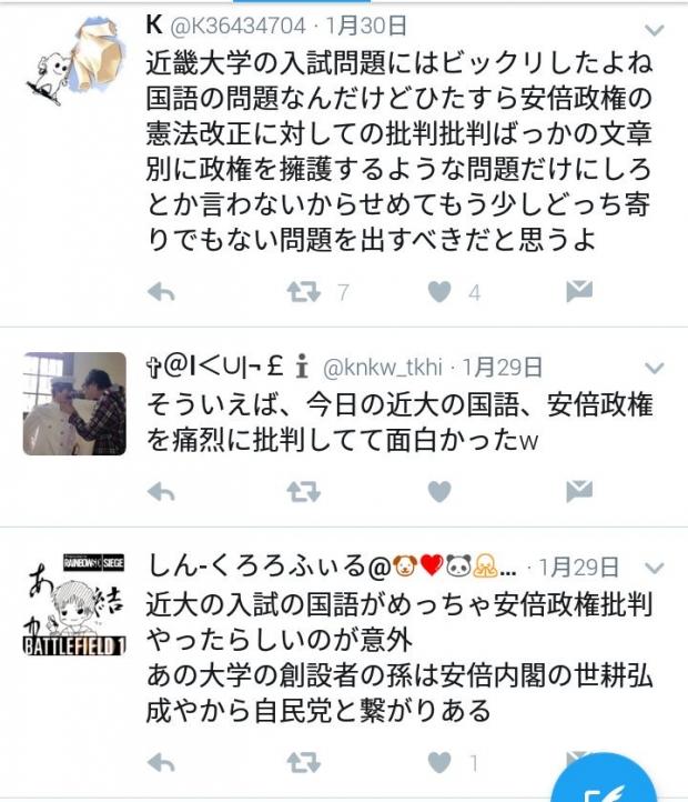 daigakuC6fNlWRUwAE4QG9.jpg